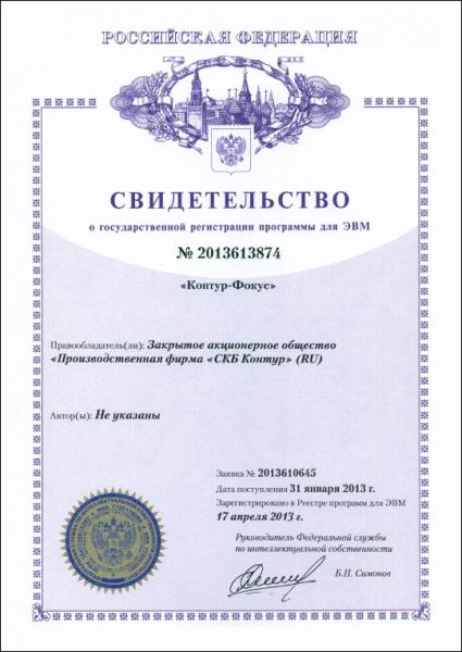 Свидетельство о государственной регистрации программы для ЭВМ №2013613874 Контур-Фокус