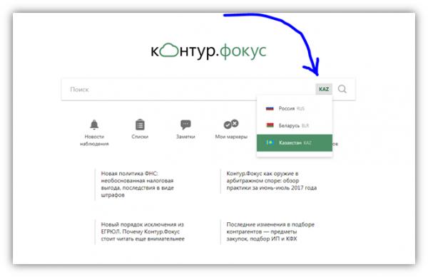 проверить контрагента казахстана по инн займер взять займ на карту не выходя из дома